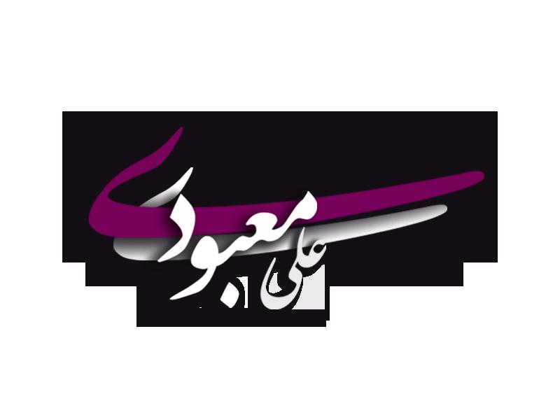 AliMaboudi