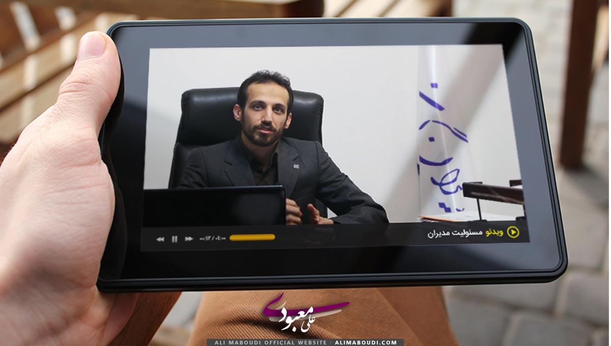 وب سایت رسمی علی معبودی - ویدئو / مسئولیت مدیران